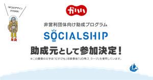 SOCIALSHIP2021